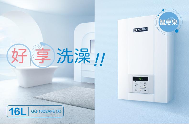 GQ-16D2AFEX,智能语音恒温型燃气热水器
